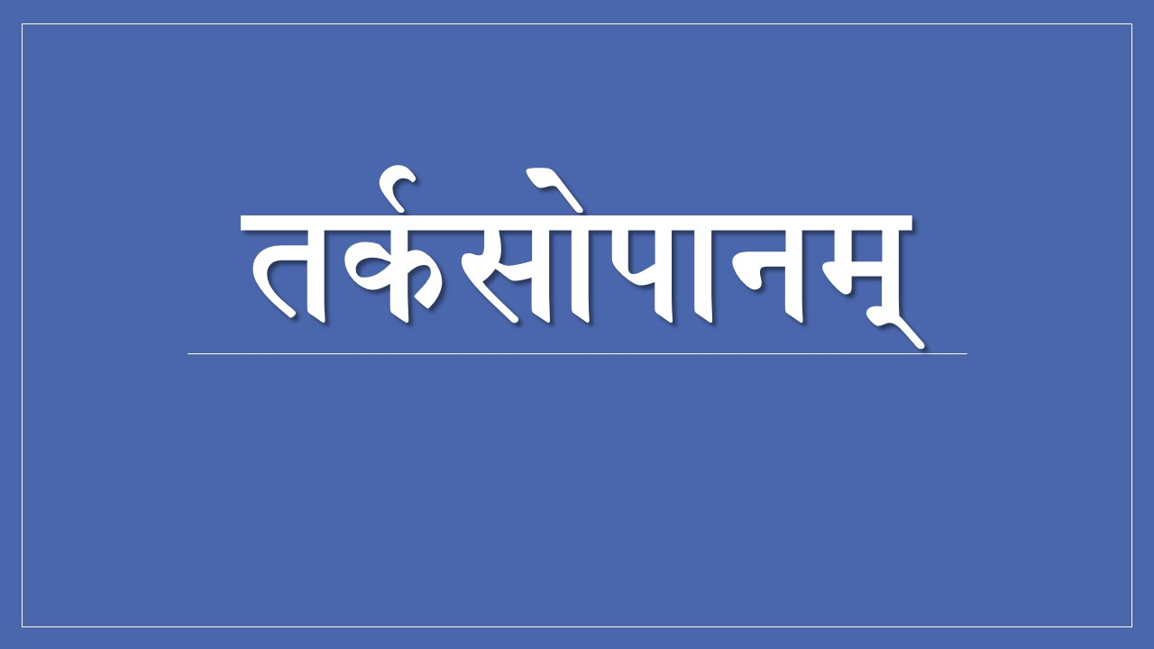 Prak Shastri - 2nd Year    Tarkasopnam